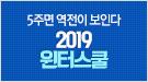 메가스터디메인/메가스터디학원/2019 윈터스쿨