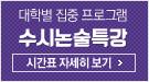 메가스터디메인/노량진/수시 논술 특강