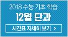 메가스터디메인/노량진/노량진 12월 단과