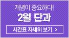 메가스터디메인/노량진/2월 단과