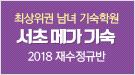메가스터디메인/메가스터디학원/서초메가 기숙학원