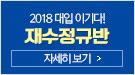 메가스터디메인/메가스터디학원/재수정규반