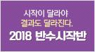 메가스터디메인/메가스터디학원/2018 반수시작반