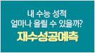 메가스터디메인/메가스터디학원/2018 재수성공예측