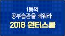 메가스터디메인/메가스터디학원/2018 윈터스쿨