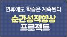 메가스터디메인/메가스터디학원/순간성적향상 프로젝트