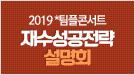 메가스터디메인/메가스터디학원/2019 재수성공전략 설명회