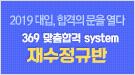 메가스터디메인/메가스터디학원/2019 재수정규반