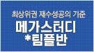메가스터디메인/메가스터디학원/팀플반