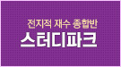 메가스터디메인/메가스터디학원/스터디파크