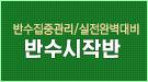 메가스터디메인/메가스터디학원/반수시작반