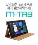 메가스터디메인/SS배너/고3·N수/MTAB_단독판매(20170411)