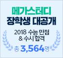 메가스터디메인/SS배너/고3·N수/2018 장학생 홍보(20180213)