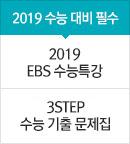 메가스터디메인/SS배너/고3·N수/2019 수능 교재