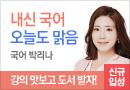 전체메인 고3·N수 LEFT (중단)/SS배너/국어 박리나 런칭 홍보_메인(20180228부터)