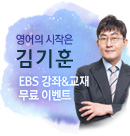 메가스터디메인/SS배너/고3·N수/김기훈T 재계약 홍보(20180222부터)