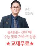 전체메인 고3?N수 LEFT (상단)/SS배너/사회 안상종T 교재무료(20180314부터)