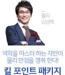 전체메인 고3?N수 LEFT (상단)/SS배너/물리 김성재T 킬 포인트 패키지(20180314부터)