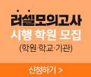 러셀모의고사 시행 학원 모집