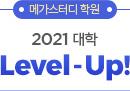 2020년 거대한 변화!