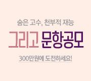 /메가선생님_v2/수학/현우진/메인/문항공모