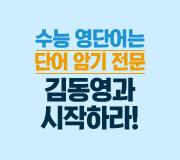 /메가선생님_v2/영어/김동영/메인/신규 시즌