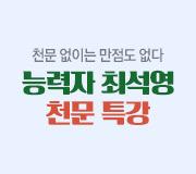 /메가선생님_v2/과학/최석영/메인/천문특강2