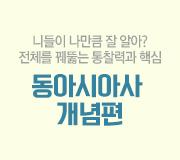 /메가선생님_v2/사회/고종훈/메인/동아시아사개념