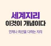 /메가선생님_v2/사회/이기상/메인/2018 세계지리