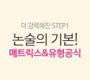 /메가선생님_v2/논술/박기호/메인/매트릭스 STEP1