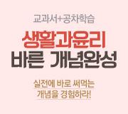 /메가선생님_v2/사회/강라현/메인/생활과윤리 개념