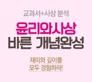/메가선생님_v2/사회/강라현/메인/윤리와사상개념