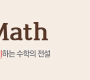 /메가선생님_v2/수학/박승동/메인/박승동3