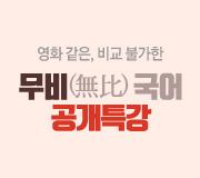 /메가선생님_v2/국어/엄선경/메인/공개특강