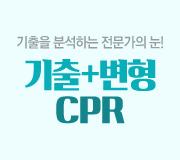 /메가선생님_v2/과학/남궁원/메인/기출특강