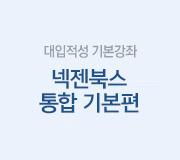/메가선생님_v2/적성고사/현민적성/메인/넥젠북스