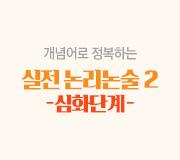 /메가선생님_v2/논술/장진석/메인/2018 실전논술