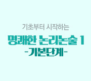 /메가선생님_v2/논술/장진석/메인/논리논술1