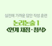 /메가선생님_v2/논술/장진석/메인/첨삭
