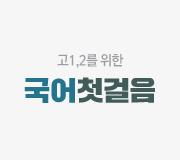 /메가선생님_v2/국어/문명/메인/고12