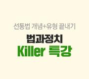 /메가선생님_v2/사회/김용택/메인/법정 킬러특강