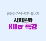 /메가선생님_v2/사회/김용택/메인/사회문화 킬러특강