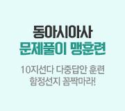 /메가선생님_v2/한국사/고아름/메인/동아시아사 문제풀이