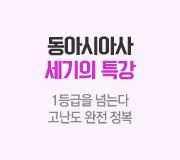 /메가선생님_v2/한국사/고아름/메인/동아시아사 세기의 특강