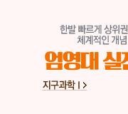 /메가선생님_v2/과학/엄영대/메인/지1 실전문제