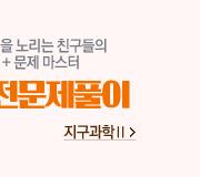 /메가선생님_v2/과학/엄영대/메인/지2 실전문제