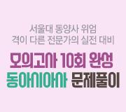 /메가선생님_v2/사회/고종훈/메인/2018 동아시아사 문풀