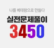 /메가선생님_v2/과학/고석용/메인/3450