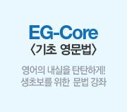 /메가선생님_v2/영어/함태환/메인/EG-CORE