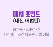 /메가선생님_v2/영어/함태환/메인/매치포인트